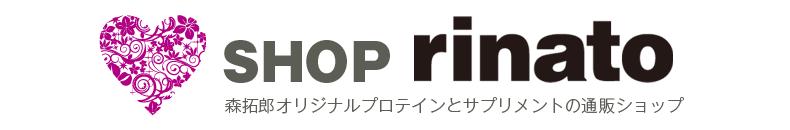 shop rinato